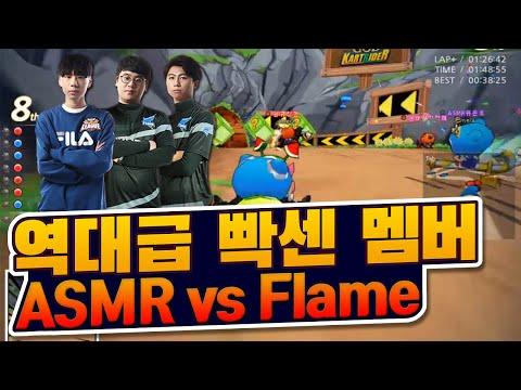『ASMR Vs Flame』 아이템전 최강 선수들이 모였다.. 연방 중 처음으로 주춤했습니다 【카트라이더 강석인】