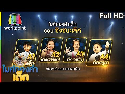 ย้อนหลัง ไมค์ทองคำเด็ก | รอบชิงชนะเลิศ | 12 ก.พ. 60 Full HD