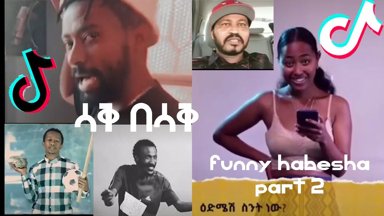 ሳቅ በሳቅ funny habesha part 2 ቲክቶክ ኢትዮጵያ tiktok Ethiopia የሳምንቱ አስቂኝ this week's humorous ኮሜድያን ቶማስ ሀበሻ