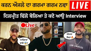 Karan Aujla Live Talking About His Album | Here & There Song | Karan Aujla Ford Song