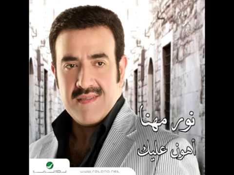 Nour Muhanna...Wean | نور مهنا...وين