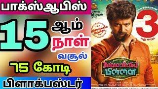 Namma Veettu Pillai Movie 15th Day and 15 Days Worldwide Boxoffice Collection - Sivakarthikeyan