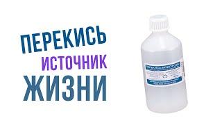 перекись водорода - источник здоровой жизни| Крымский центр оздоровления Неумывакина