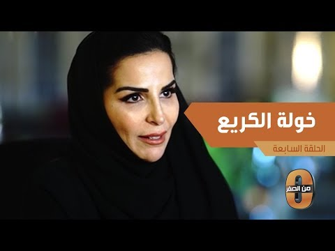 خوله الكريع تروي قصة اختيارها عضواً في مجلس الشورى السعودي