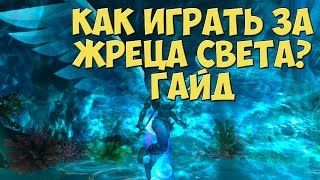 World of Warcraft - Гайд на Жреца Света 7.3