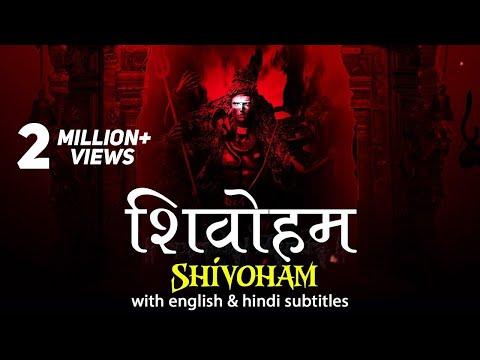 SHIVOHAM SHIVOHAM | शिवोहम शिवोहम | VERY BEAUTIFUL SONG | LORD SHIVA | MAHASHIVRATRI SPECIAL SONG