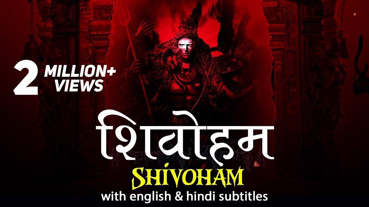 SHIVOHAM SHIVOHAM   शिवोहम शिवोहम   VERY BEAUTIFUL SONG   LORD SHIVA    MAHASHIVRATRI SPECIAL SONG