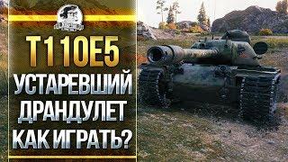 Т110Е5 - УСТАРЕВШИЙ ДРАНДУЛЕТ МИРА ТАНКОВ! КАК ИГРАТЬ?!