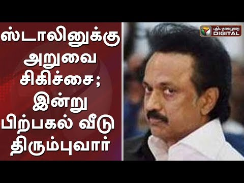 Minor surgery for DMK chief MK Stalin; Will be discharged this afternoon, says Apollo