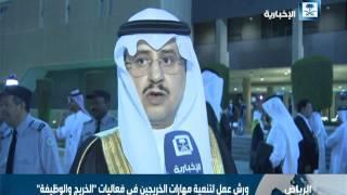 معهد الإدارة يحتفل بأكثر من ألف خريج بحضور أمير الرياض