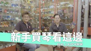 如何選購自己的第一把吉他?讓iRock愛樂客店長阿民帶你選!