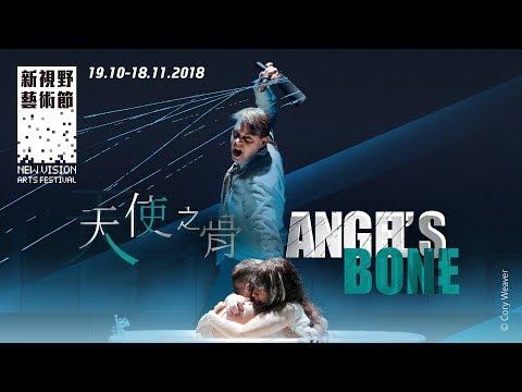 New Vision Arts Festival 2018: Angel's Bone By Du Yun | Royce Vavrek (USA)
