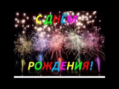 Поздравления с днем рождения дочери - Поздравок