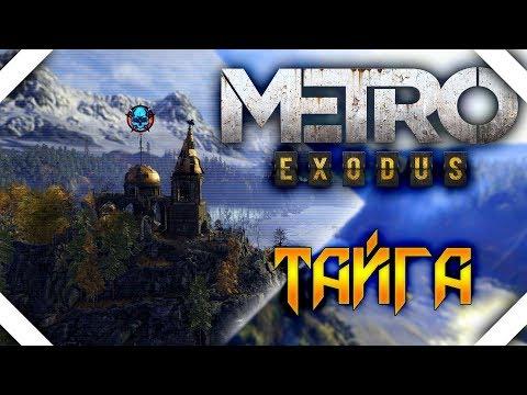 Metro Exodus - Метро исход - Прохождение #7