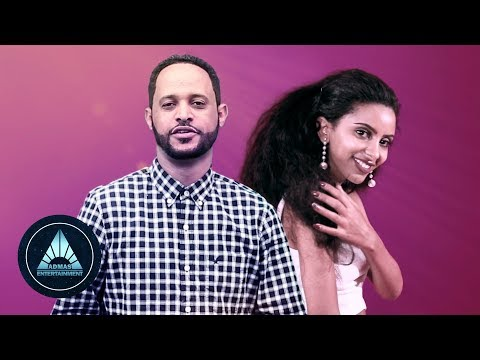 Solomon Haile - Gobez | ጎበዝ - New Ethiopian Music 2018