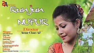 Runjun Nupur | Ankur Moni Bhuyan & Papori Gogoi | Assamese Romantic Song 2017