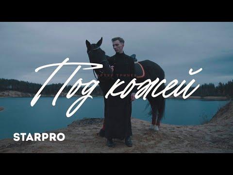 Смотреть клип Артур Тринев - Под Кожей