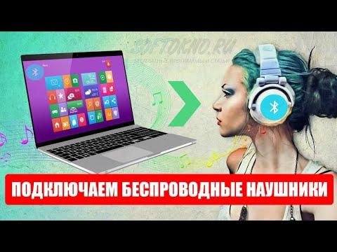 Как подключить беспроводные Блютуз наушники к ноутбуку и компьютеру
