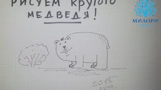 Как нарисовать медведя поэтапно(Весело и быстро рисуем крутого медведя. Рисуй самых лучших медведей вместе с нами! Онлайн школа рисования..., 2015-01-14T13:46:32.000Z)