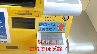 茨城空港自動発券機(初めてでも簡単でした。)