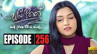 Sangeethe | Episode 256 03rd February 2020 Thumbnail