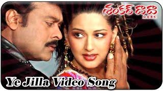 Shankar Dada M.B.B.S || Ye Jilla Video Song || Chiranjeevi, Sonali Bendre