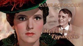 Юлия Борисова. Молчание Турандот | Центральное телевидение