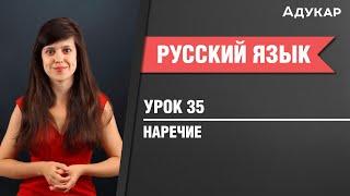 Наречие| Русский язык