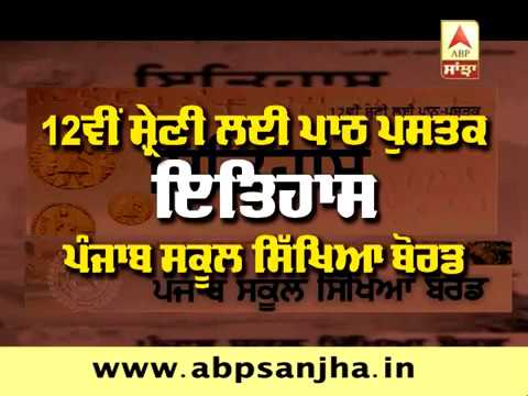 Punjab and Guru's History expelled from 12th class book of PSEB