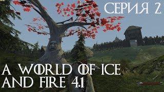 M B A World Of Ice And Fire 4 1 мод AWOIAF прохождение 2 Чардрево
