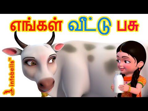 எங்கள் வீட்டு  பசு   Cow Rhyme   Tamil Rhymes for Children   Infobells