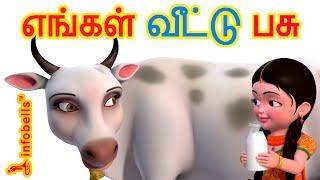 எங்கள் வீட்டு  பசு | Cow Rhyme | Tamil Rhymes for Children | Infobells