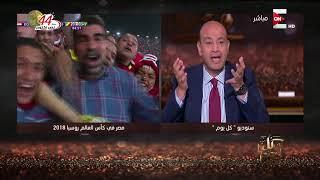 كل يوم - رأي هوانم كل يوم في مكافأة لاعبي المنتخب بمناسبة الصعود لكأس العالم
