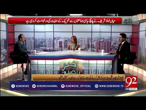 Bakhabar Subh - 12 August 2017 - 92NewsHDPlus