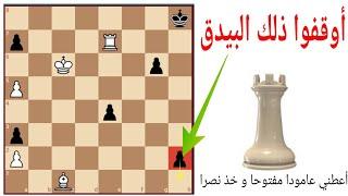 موقف شطرنج جميل جدا يجب أن تشاهدوه