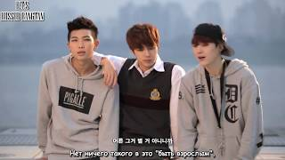 [RUS SUB]/BTS/Bangtan Boys/Jin,Suga&Rap Monster-Adult Child
