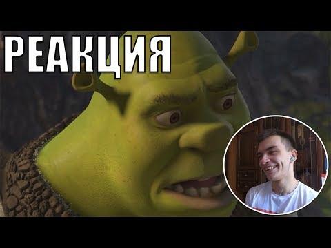 РЕАКЦИЯ Шрекс - RYTP
