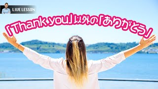 「Thank you」以外の「ありがとう」感謝を表す口語表現 Other ways to say
