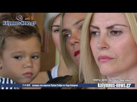 11-9-2018 Αγιασμός στον Δημοτικό Παιδικό Σταθμό στη Χώρα Καλύμνου