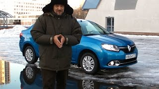 Renault Logan все по-честному