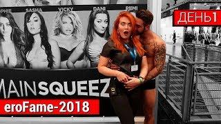 Представители секс-шопа Но Табу в горячей обстановке выставки eroFame-2018