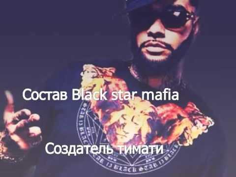 Black Star Mafia Найди Свою Силу скачать и слушать
