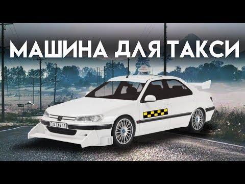 Какую машину купить для такси?