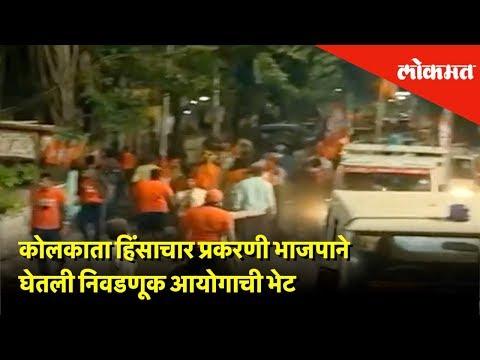 कोलकाता हिंसाचार प्रकरणी भाजपाने घेतली निवडणूक आयोगाची भेट | Lokmat News