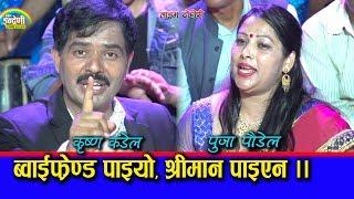 कृष्ण कंडेललाई  आच्छो आच्छो पार्दै पुजा पौडेल । बबाल दोहोरी ।। २०.०५.०७६ HD