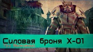 Гайд по Fallout 4 Силовая броня Х-01