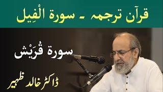Quran Tarjuma Class Surah AL FIL and Surah QURAYSH by Dr Khalid Zaheer