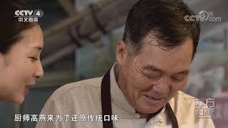 《远方的家》 20200129 美食过大年 最是难忘家乡味  CCTV中文国际