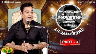 Nammavar Kamal Haasan Birthday Special Pattimandaram  | PART - 3 | KAMMAL HASSAN | JAYA TV REWIND