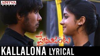 Kallalona Lyrical | Prema Janta Songs | Ram Praneeth, Sumaya | Nikhilesh Thogari